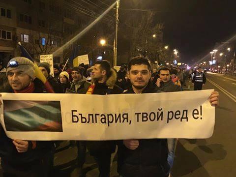 Bulgaria tvoj red e