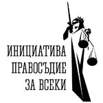 """Инициатива """"Правосъдие за всеки"""""""