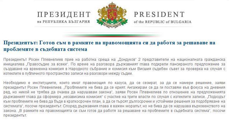 Presid_Press