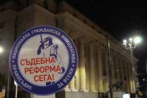 """НГИ """"Правосъдие за всеки"""" до депутатите: Гласувайте по съвест и убеждение"""