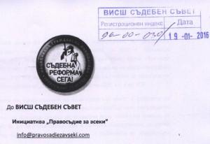 ВСС_писмо1901