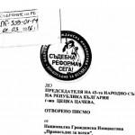 Отворено писмо до председателя на парламента