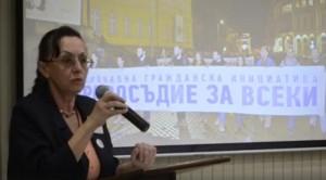 Съдебна реформа сега: Гражданското ускорение Нели Куцкова 1