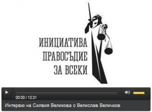 Велислав Величков за правомощията  и отговорностите на президента 1