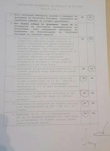Изпит за кандидат-президенти: Татяна Дончева и Минчо Спасов 3