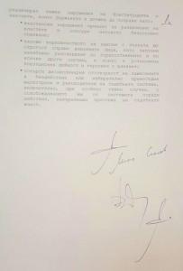 Изпит за кандидат-президенти: Татяна Дончева и Минчо Спасов 1