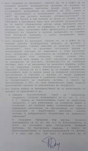 Изпит за кандидат-президенти:  Трайчо Трайков 1
