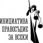 pravosadie_za_vs_logo