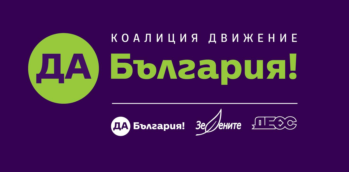 """Кой пое ангажимент за съдебна реформа: """"Движение Да, България"""""""
