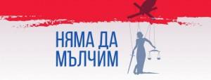 Марш за европейско правосъдие: Гражданската енергия се надига 1