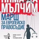 Марш за европейско правосъдие: Гражданската енергия се надига 2