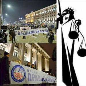 Граждански марш за европейско правосъдие