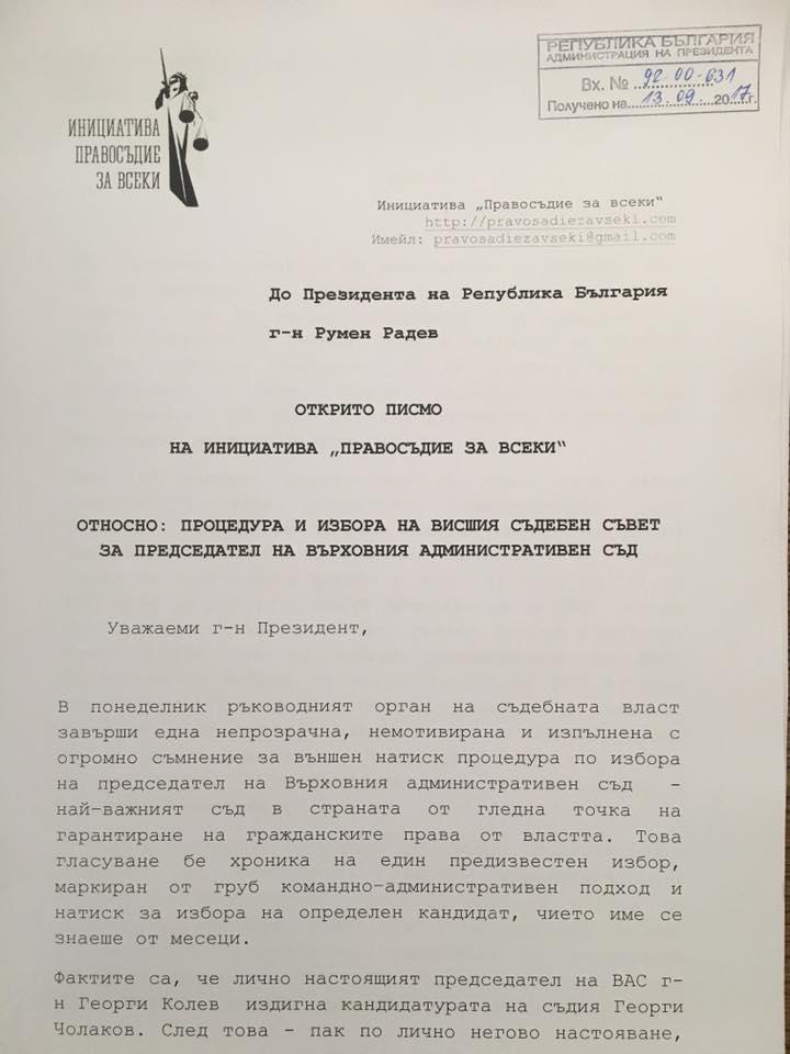 Отворено писмо до президента за избора на новия председател на ВАС 3