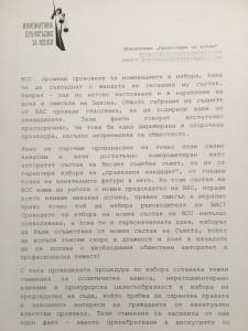 Отворено писмо до президента за избора на новия председател на ВАС 2