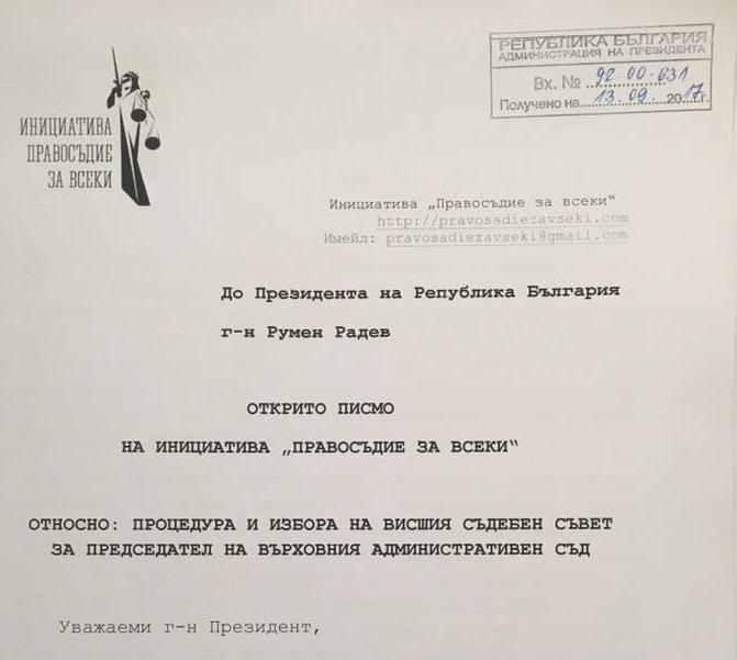 Отворено писмо до президента за избора на новия председател на ВАС 1
