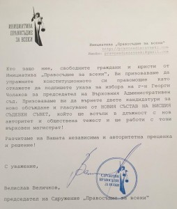 Отворено писмо до президента за избора на новия председател на ВАС