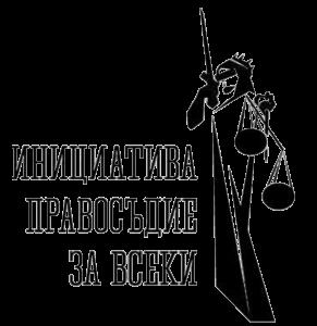 До ВСС: Оттеглете номинацията на Иван Гешев за главен прокурор