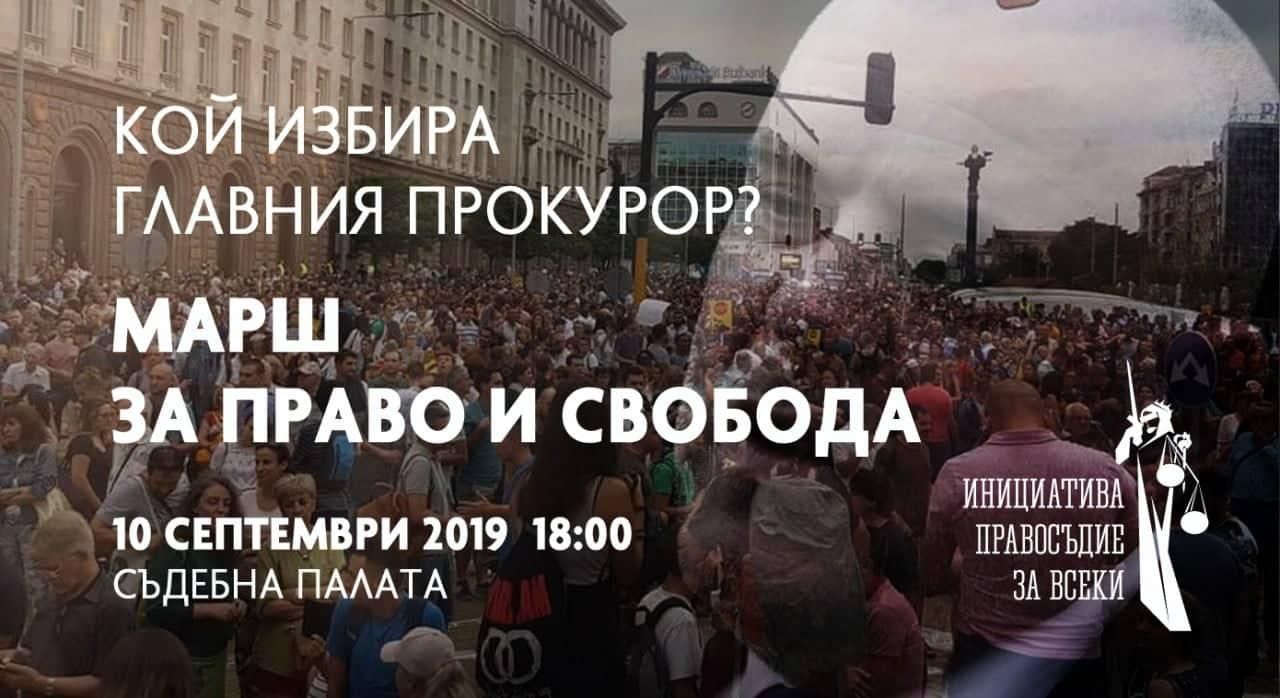 10 000 свободни граждани на 10-ти септември пред Съдебната палата