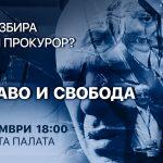 Съобщение до медиите относно Марша за право и свобода на 10.09.2019 г.