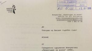 Изборът на главен прокурор: ИПВ с 15 въпроса към Гешев 1