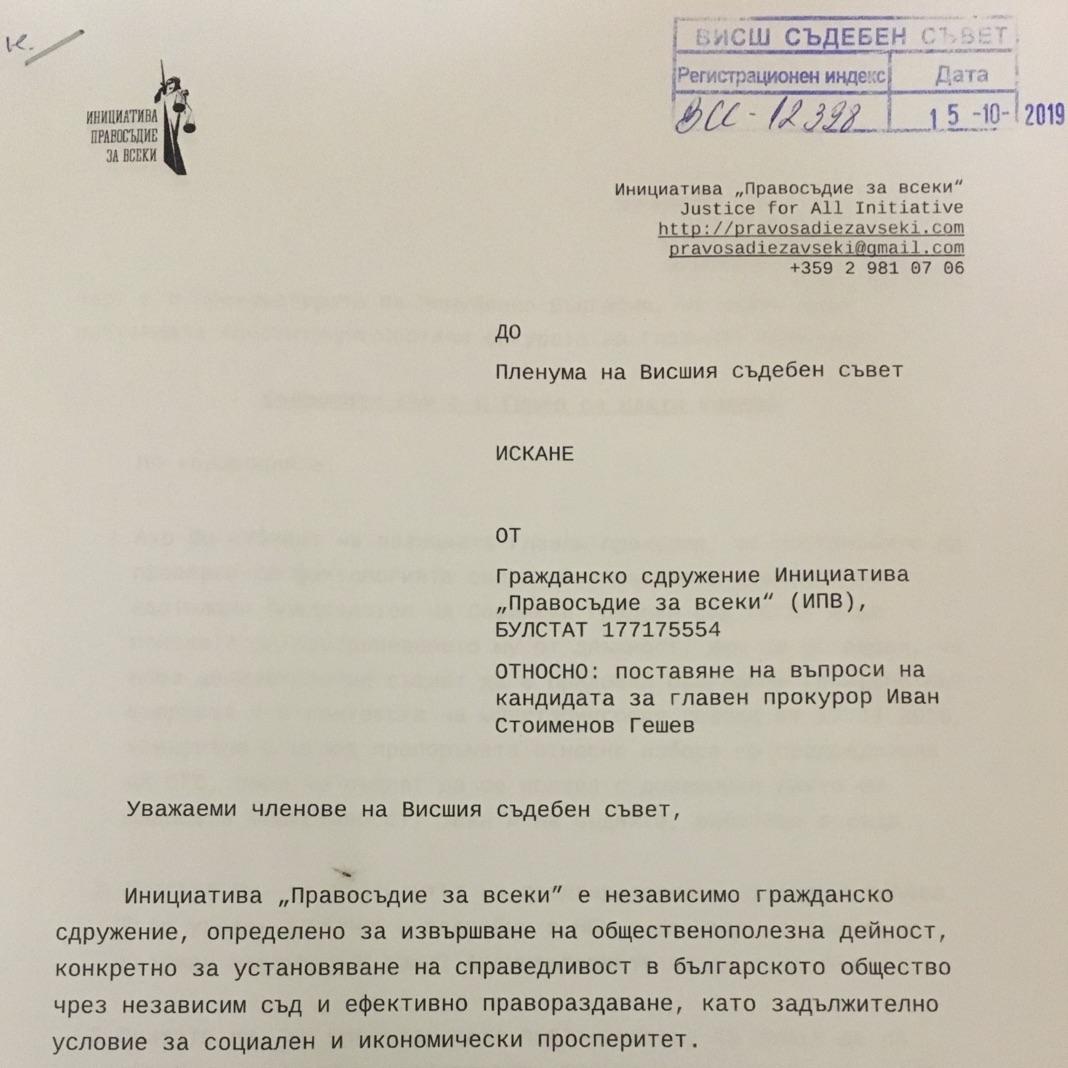 Изборът на главен прокурор: ИПВ с 15 въпроса към Гешев