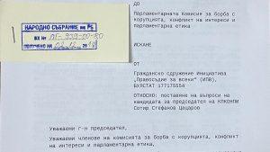 Изборът на председател на КПКОНПИ: ИПВ с 6 въпроса към Цацаров 1