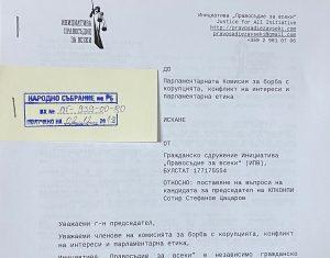 Изборът на председател на КПКОНПИ: ИПВ с 6 въпроса към Цацаров