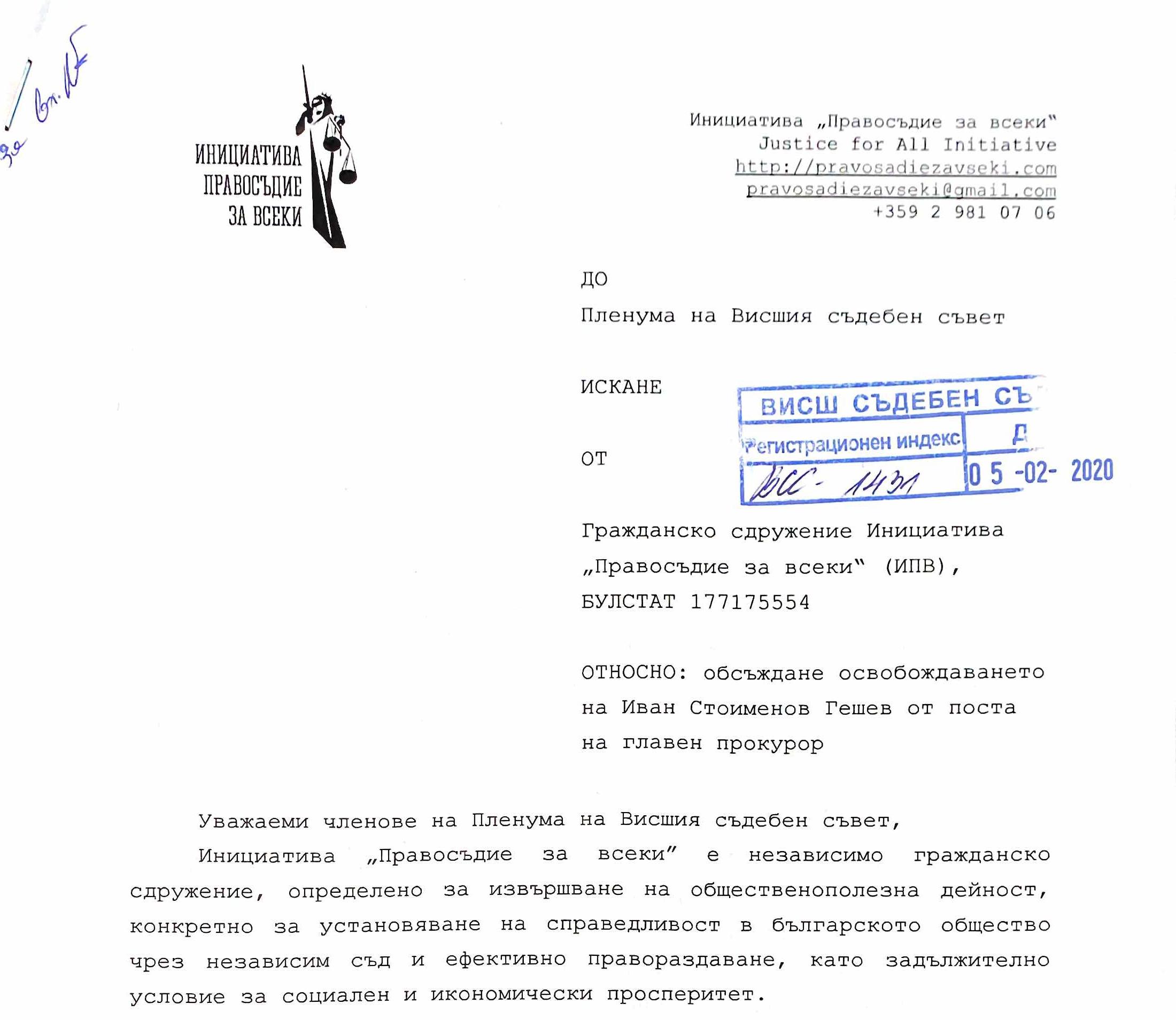 ИПВ искаме ВСС да освободи Гешев от поста главен прокурор